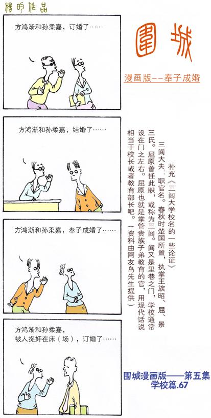 最美女乞丐_奉子成婚的漫画版_一起过