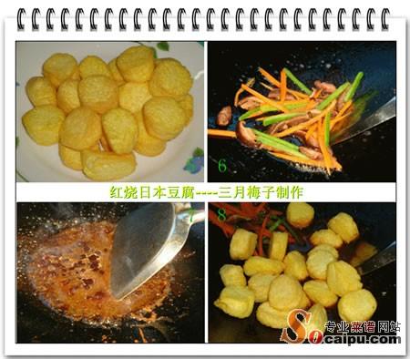 红烧日本豆腐的图解做法 - 冰柠檬 - 冰柠檬