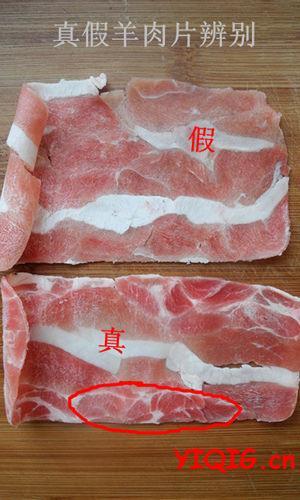 辨别假羊肉卷的方法