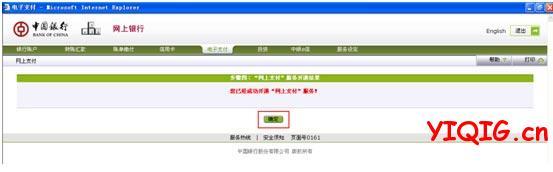 中国银行网银开通流程