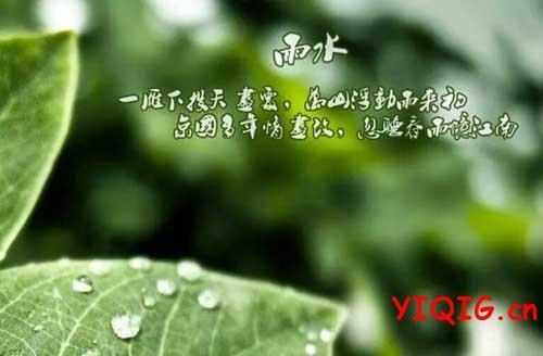 雨水时节注意养阳护阳