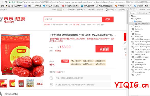 京东不带https的页面被qutaobi劫持